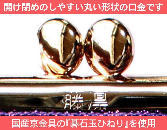 開け閉めのしやすい丸い形状の口金です 国産京金具の『碁石玉ひねり』を使用