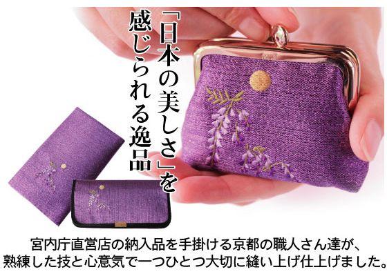 「日本の美しさ」を感じられる逸品 宮内庁直営店の納入品を手掛ける京都の職人さん達が、熟練した技と心意気で一つひとつ大切に縫い上げ仕上げました。