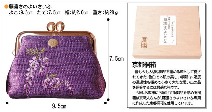 京都桐箱 昔も今も大切な御品を詰める箱として愛されてきた、色白で木肌の美しい桐箱は、湿度の通過性も極めて小さく大切な思い出の品を保管するには最適な箱です。今回、お客様にお届けする御品を詰める桐箱は京職人さんが、藤凛さのよいさいふ専用に作成した京都桐箱を使用しています。