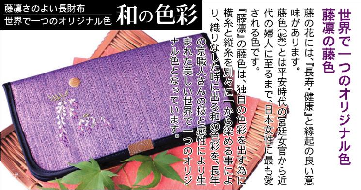世界で一つのオリジナル色藤凛の藤色 藤の花には『長寿・健康』と縁起の良い意味があります。藤色(紫)とは平安時代の宮廷女官から近代の婦人に至るまで、日本女性に最も愛される色です。『藤凛』の藤色は独自の色彩を出す為に横糸と縦糸を別々に一から染めることにより、織りなした時に出る和の色彩を、長年の京職人さんの技と感性により生まれた美しい世界で一つのオリジナル色となっています。
