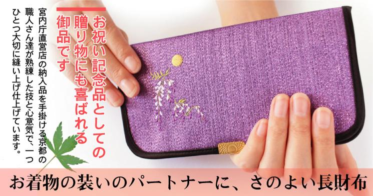 お祝いの記念品としての贈り物にも喜ばれる御品です 宮内庁直営店の納入品を手掛ける京都の職人さん達が熟練した技と心意気で、一つひとつ大切に縫い上げ仕上げています。お着物の装いのパートナーに、さのよい長財布
