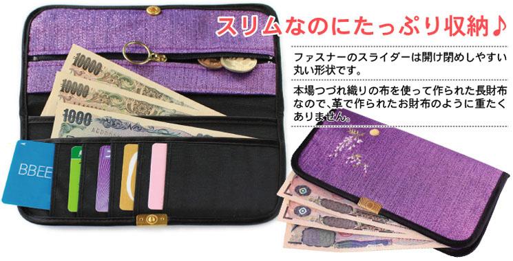 スリムなのにたっぷり収納♪ ファスナーのスライダーは開け閉めしやすい丸い形状です。本場つづれ織りの布を使って作られた長財布なので、革で作られたお財布のように重たくありません。