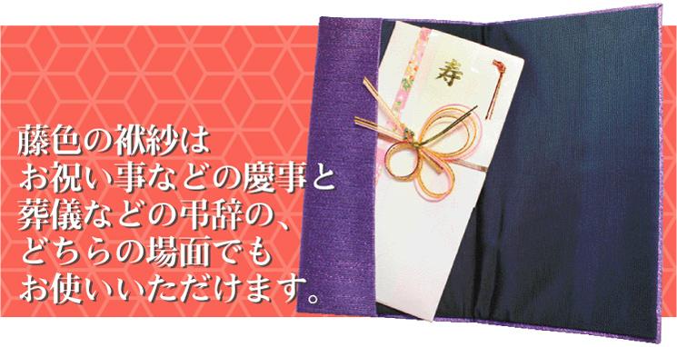 藤色の袱紗はお祝い事などの慶事と葬儀などの弔辞の、どとらの場面でもお使いいただけます。