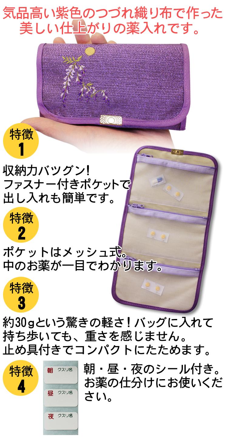気品高い紫色のつづれ織り布で作った美しい仕上がりの薬入れです。