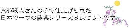 京都職人さんの手で仕上げられた日本で一つの藤凛シリーズ3点セットです