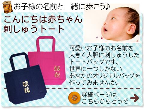 お子様の名前と一緒に歩こう♪こんにちは赤ちゃん刺しゅうトート 可愛いお子様のお名前を大きく大胆に刺しゅうしたトートバッグです。世界に一つしかないあなたのオリジナルバッグを作ってみませんか。