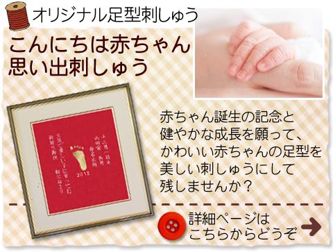 オリジナル足型刺しゅう こんにちは赤ちゃん思い出刺しゅう 赤ちゃんの誕生の記念と健やかな成長を願って、かわいい赤ちゃんの足型を美しい刺しゅうにして残しませんか?