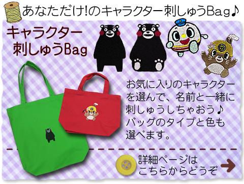 あなただけ!のキャラクター刺しゅうBag♪ キャラクター刺しゅうBag お気に入りのキャラクターを選んで、名前と一緒に刺しゅうしちゃおう♪バッグのタイプと色も選べます。