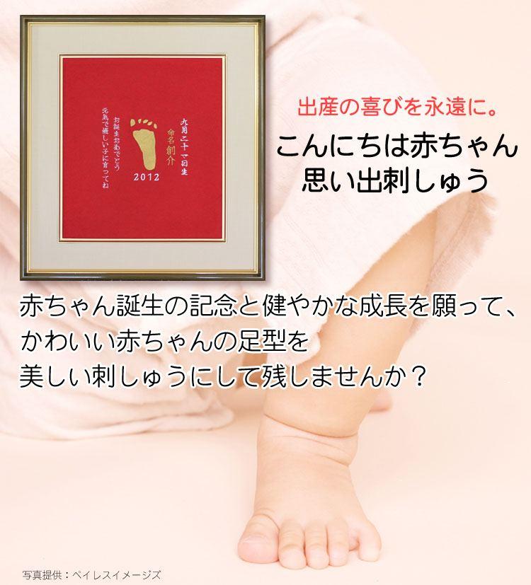 出産の喜びを永遠に。こんにちは赤ちゃん思い出刺しゅう 赤ちゃん誕生の記念と健やかな成長を願って、かわいい赤ちゃんの足型を美しい刺しゅうに残してみませんか?
