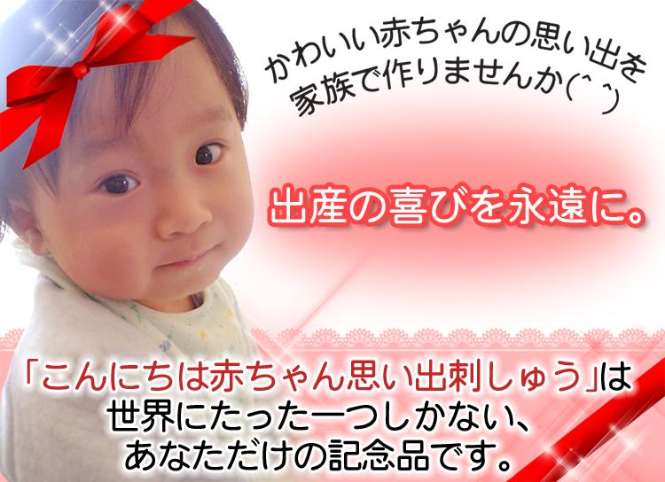 可愛い赤ちゃんの思い出を家族で作りませんか(^ ^)。出産の喜びを永遠に。「こんにちは赤ちゃん思い出刺しゅう」は世界にたった一つしかない、あなただけの記念品です。